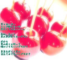 リンゴ飴(ポエム画像)の画像(恋愛 ポエムに関連した画像)