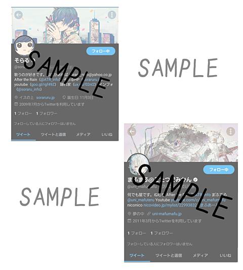 夢加工Twitterの画像(プリ画像)
