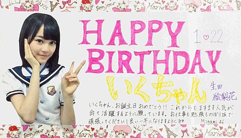 Happy Birthday いくちゃんの画像(プリ画像)