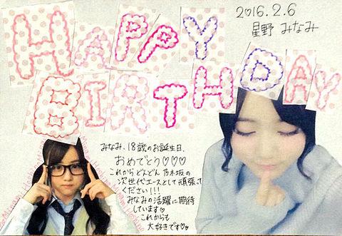 Happy Birthday 星野みなみの画像(プリ画像)