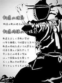 剣道の画像(心構えに関連した画像)
