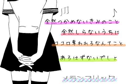 メランコリック 歌詞画像の画像(プリ画像)