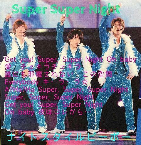Super Super Nightの画像(プリ画像)