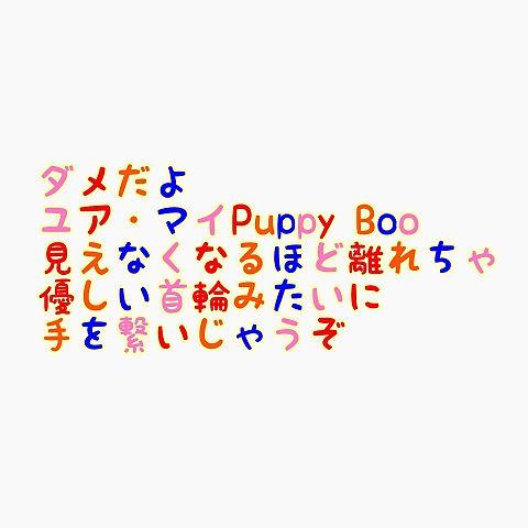 PuppyBooの画像(プリ画像)