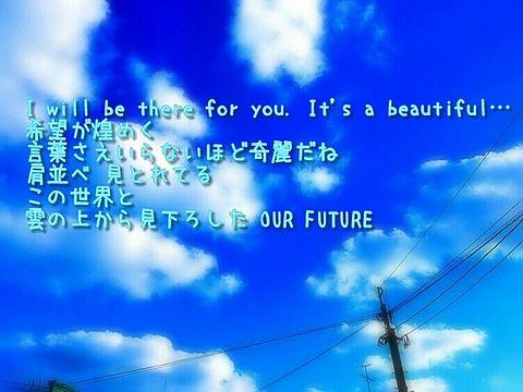OUR FUTUREの画像(プリ画像)