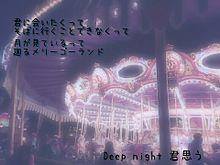 Deep night君思う プリ画像