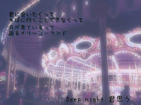 Deep night君思うの画像 プリ画像