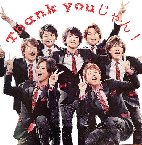 Thank youじゃん![53026477] ...