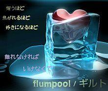 flumpool / ギルトの画像(ギルトに関連した画像)