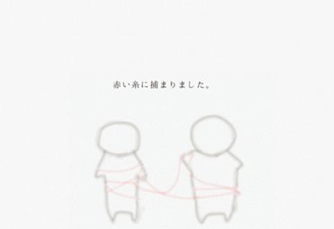 赤い糸の画像(プリ画像)