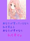 恋愛言葉♡ プリ画像