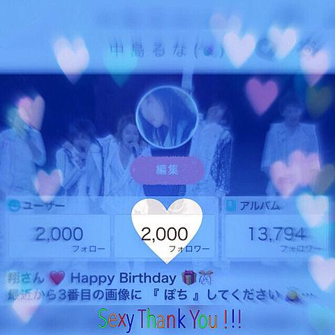 followers 2000 over ✨の画像(プリ画像)