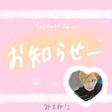 お知らせ!!の画像(薮宏太/高木雄也に関連した画像)