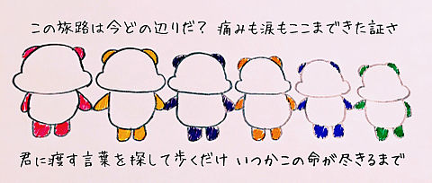 WAY OF GLORY/AAA withえーぱんだの画像(プリ画像)