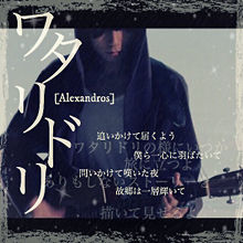 [Alexandros]  ワタリドリ プリ画像