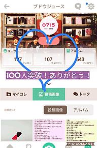 100人突破!ありがとう♡の画像(プリ画像)