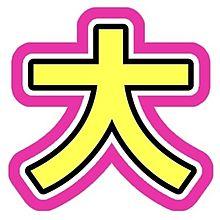 関ジャ二∞ 大倉忠義 うちわ文字の画像(関ジャ二∞に関連した画像)