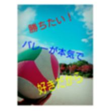 バレーボールの画像(バレーボールポエムに関連した画像)