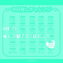 25日目! プリ画像