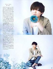 雑誌 薮宏太の画像(雑誌に関連した画像)