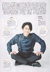 雑誌  知念侑李の画像(雑誌に関連した画像)