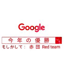 体育祭  赤 青 黄 緑 白の画像(Googleに関連した画像)