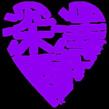 ハート文字(背景透明)の画像(プリ画像)