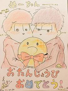 めーちゃん!お誕生日おめでとう!の画像(プリ画像)