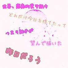 セカイシックに少年少女×何回目かの投稿の画像(まふまふに関連した画像)