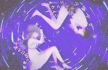 セカイシックに少年少女×17回目の投稿の画像(セカイシックに少年少女に関連した画像)