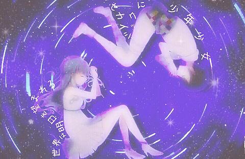 セカイシックに少年少女×17回目の投稿の画像(プリ画像)