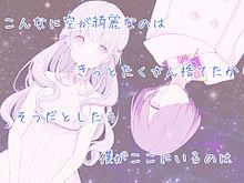セカイシックに少年少女×18回目の投稿 プリ画像