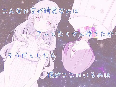 セカイシックに少年少女×18回目の投稿の画像(プリ画像)