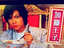 加藤王子 プリ画像