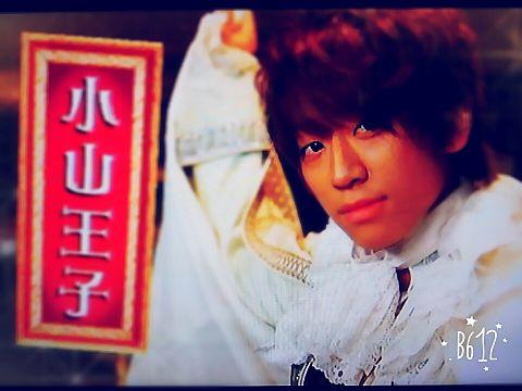 小山王子の画像 プリ画像