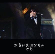 セカオワ☆の画像(深崎に関連した画像)