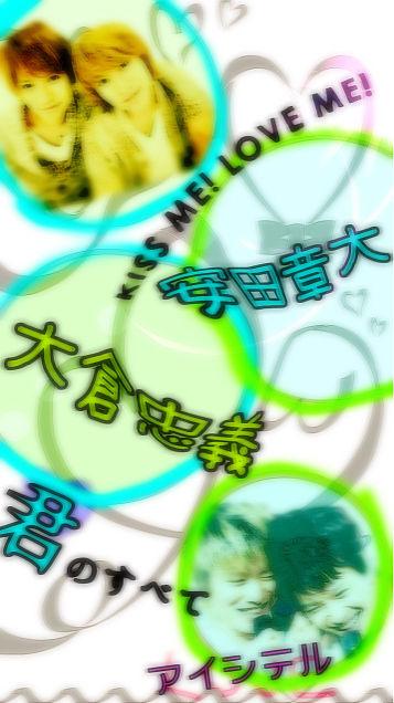 大山田の画像(プリ画像)