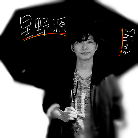 星野源/志麻一未の画像(プリ画像)