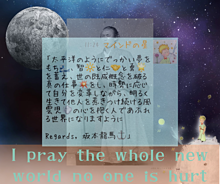 From Little Prince 👑の画像(坂本龍馬に関連した画像)