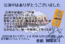 MYHERO お礼状 プリ画像