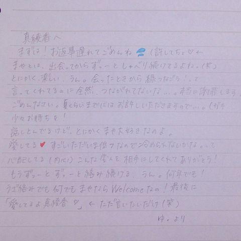 愛する真綾香様へ💓💞の画像(プリ画像)