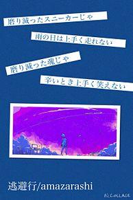 amazarashi 逃避行の画像(逃避行に関連した画像)