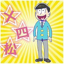 十四松の画像(おそ松さん/じゅうしまつ/五男に関連した画像)