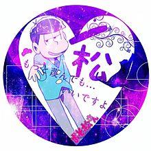 松野一松の画像(赤塚不二夫に関連した画像)