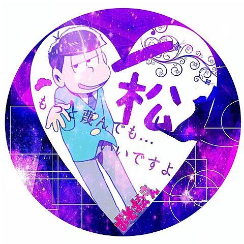 松野一松の画像(プリ画像)