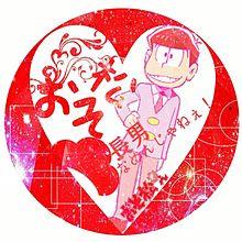 松野おそ松の画像(プリ画像)