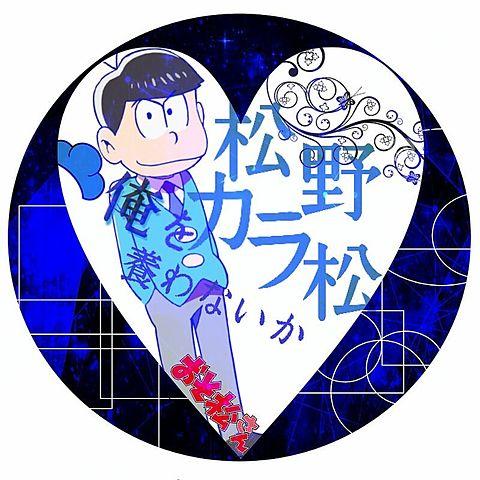 松野カラ松の画像(プリ画像)