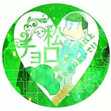 松野チョロ松の画像(ゲーム/スマホ/コメディに関連した画像)