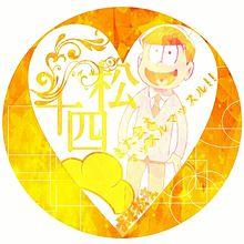 松野十四松の画像(ゲーム/スマホ/コメディに関連した画像)