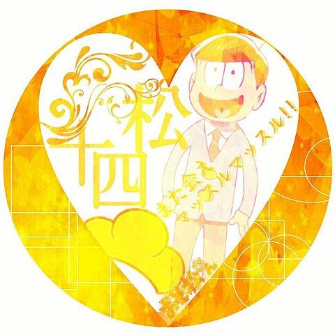 松野十四松の画像(プリ画像)